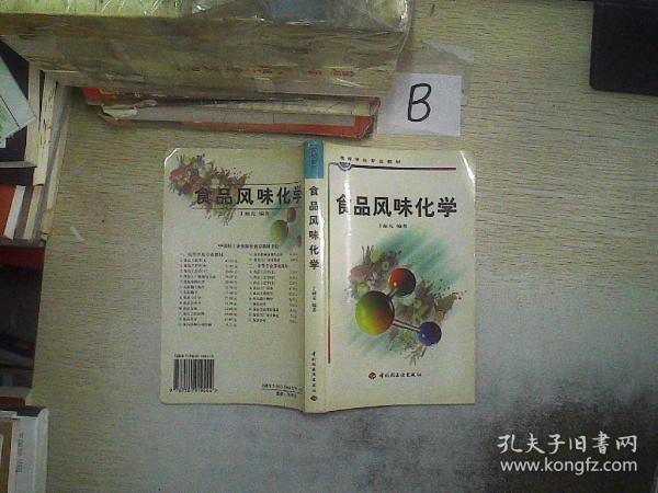 食品风味化学