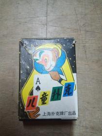 三乐牌 儿童扑克:大闹天宫扑克