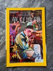 《華夏地理》期刊 2016年10月總第172期 NATIONAL GEOGRAPHIC 201610國家華夏地理 犀牛 泉州 歐洲難民 雪猴  6