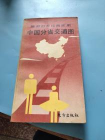 旅游出差经商实用 中国分省交通图