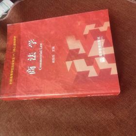 商法学(赵旭东主编,未翻阅)