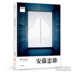 安藤忠雄:建造属于自己的世界 Tadao Ando
