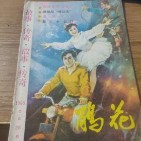 鹃花(1986/3)