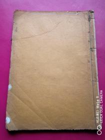 民国线装16开《空白稿本》一厚册足90页180面。尺寸:2 7 X 1 9.5