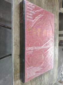 中国梦·翰墨缘:中国国家画院、天津画院、江苏省国画院、山东画院、甘肃画院美术作品集  八开  精装 正版塑封  原价980       涵盖了国家画院为主的五大画院近年来的所有优秀作品,题材包括了国画、油画、版画等艺术形式,各位艺术大家艺术风格和技巧、理念都有深刻地分析,全面而集中的展示了当代国画艺术发展方向,对研究中国当代艺术风格有重要的参考价值