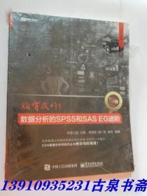 胸有成竹!数据分析的SPSS和SAS EG进阶(第2版)