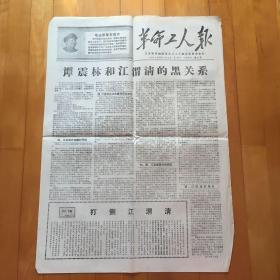 文革小报:革命工人报,1968年4月27日第8号,本期共二版,江苏南京地区工人革命大联合委员会主办