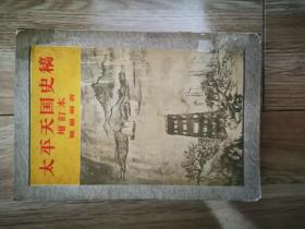 太平天国史稿(增订本)