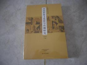 河南形象文化符号传播研究