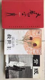(豆豆) 遥远的救世主 2005年一版一印(太阳花封面)+背叛+天幕红尘
