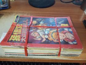 超时空猴王 孙悟空(1-21.25-26) 23册合售