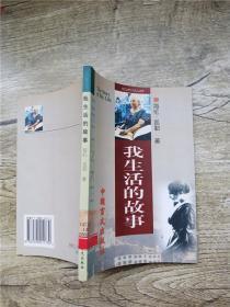 我生活的故事【馆藏】