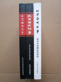 北京西城往事(第二部 第三部 第四部)3本合售
