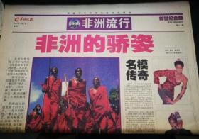 羊城晚报2000年1月2日17--24版