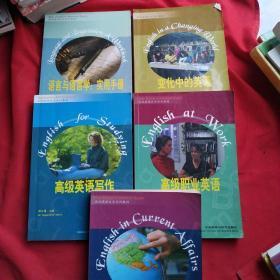 高级英语自学系列教程一一【高级英语写作、语言与语言学.实用手册、高级职业英语、变化中的英语 、 高级时事英语】5本合售