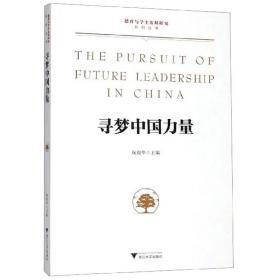 寻梦中国力量阮俊华浙江大学出版社9787308196376