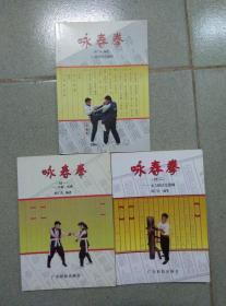 咏春拳 咏春拳(续一)——寻桥、标指 咏春拳(续二)——木人桩法及器械 三册合售
