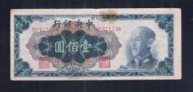 中央银行 壹佰圆 100元纸币 民国钱币 1948年 实图