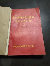 无产阶级文化大革命有关文件汇集(二)