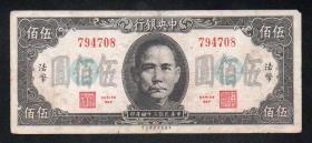 中央银行 法币伍佰圆 500元纸币 民国三十四年钱币 实图