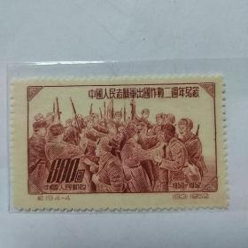 纪19 中国人民志愿军出国作战二周年纪念 4-4