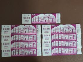 早期门券 门票 入场券 纪念券 游览券  参观券:参观当阳关陵门票     票价0.10元    共有9张合售    文件盒 五