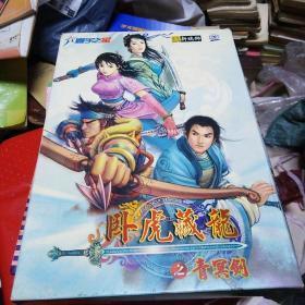 卧虎藏龙之青冥剑 (说明书+4CD) 品如图 走快递