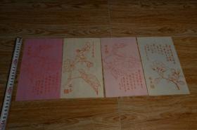 清末民国花笺纸4张,超级漂亮,色彩艳丽,美