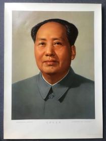 8开毛泽东主席 标准像 宣传画