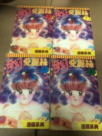 漫画:奇幻爱丽丝 (1.2.3.4册)全