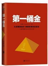 第一桶金 从战略到战术 简明实用创业读本 一看就懂的实战派 正版 L