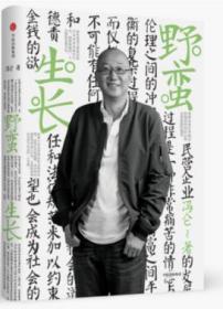 野蛮生长 冯仑 著 记录拓荒时代的商业实践 讲述海南创业岁月 梳理中国民营企业成长历程!