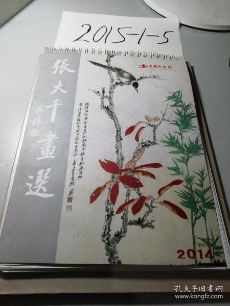 台历,2014年甲午年,张大千画选,缺一月二月的