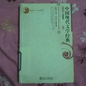 中国现代文学经典1917—2000(四)