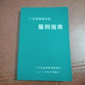 广东省监狱管理维权罪犯服刑指南