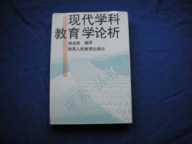 现代学科教育学论析 【私藏无字无印一版一印  精装 只印300册】