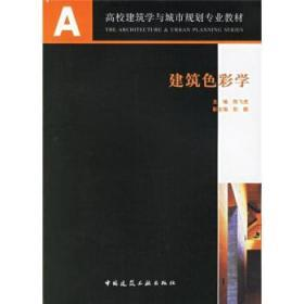 A U高校建筑学与城市规划:建筑色彩学 陈飞虎 中国建筑工业出