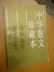 中华散文珍藏本:余秋雨卷