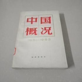 中国概况1981-1983