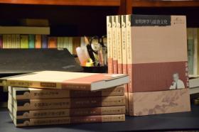 余英时文集 全10册