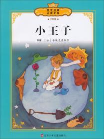 全彩版传世经典推荐阅读文库•小王子 (法)圣埃克苏佩里 原