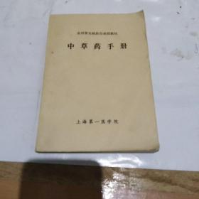 中草药手册