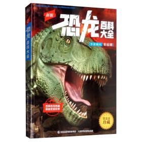 新版恐龙百科大全