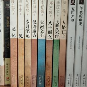 大家门文学系列8册:记忆、一见、岁月笔记、汉语魔力、大河之子、八十而立、大雅久不作、人格在上
