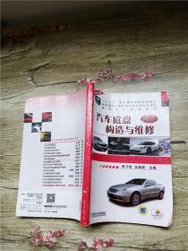 汽车底盘构造与维修 第2版【内有笔记】