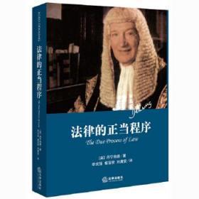 法律的正当程序 丹宁勋爵 杨百揆刘庸安 法律出版社 9787511876256