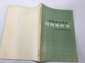 民族语文研究情报资料集