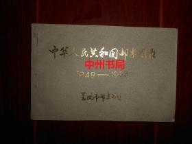 (兰州市集邮公司)中华人民共和国邮票目录 1949-1983(自然旧 内页局部打对勾字迹 版本及品相看图免争议)
