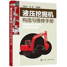液压挖掘机构造与维修手册
