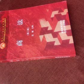 商法(第二版,范健主编,未翻阅)